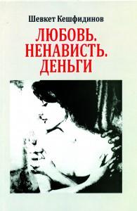 обложка кешвединова