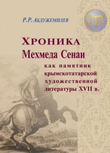 Хроника Мехмеда Сенаи